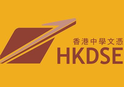 HKDSE