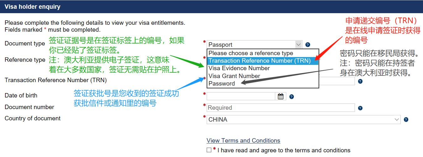 VEVO(签证状态及权利在线验证)使用指南