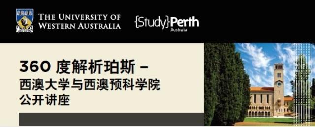 西澳大学与西澳大学预科0