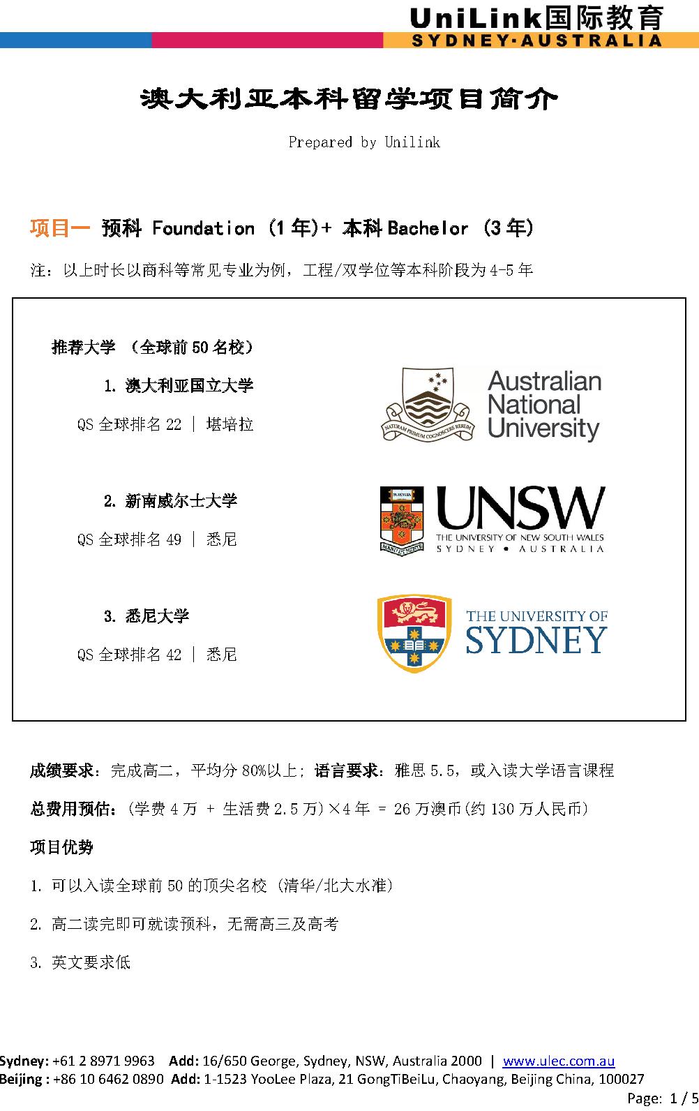 澳大利亚本科留学项目简介_Page_1