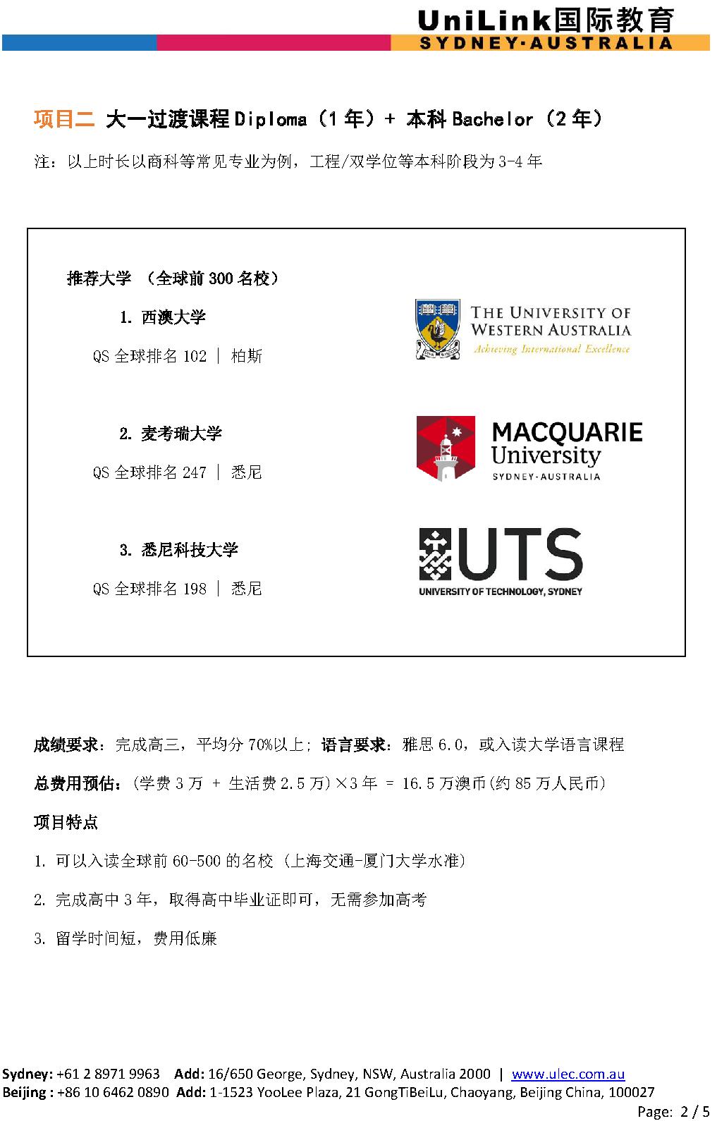 澳大利亚本科留学项目简介_Page_2