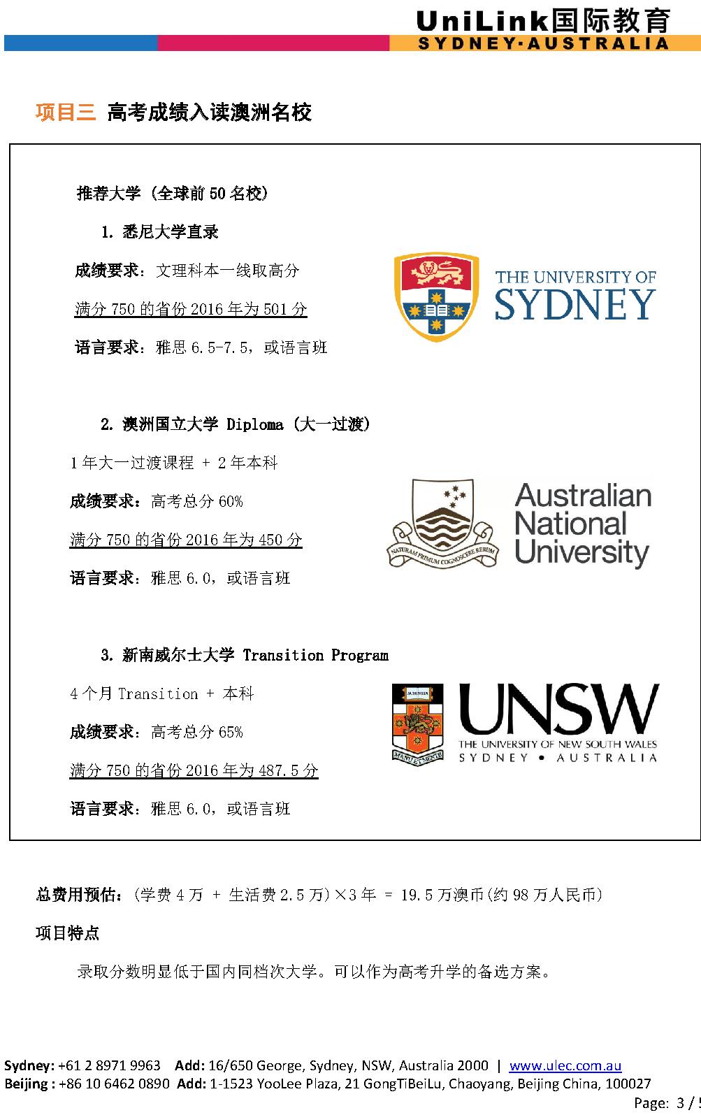 澳大利亚本科留学项目简介_Page_3