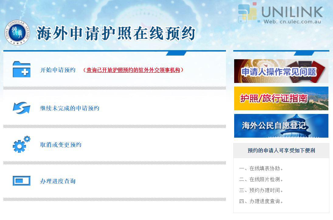 在澳洲办理中国护照流程详解