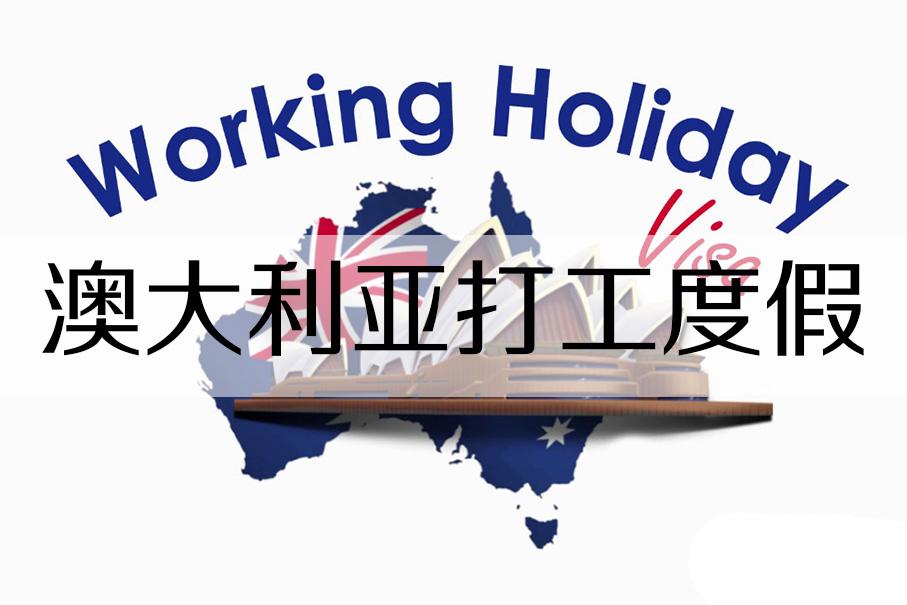 我是如何为澳洲打工度假准备澳式英语的?