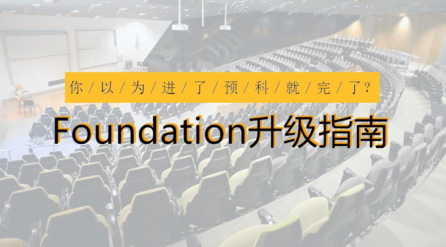 你以为进了预科就完了?澳洲大学Foundation升级指南