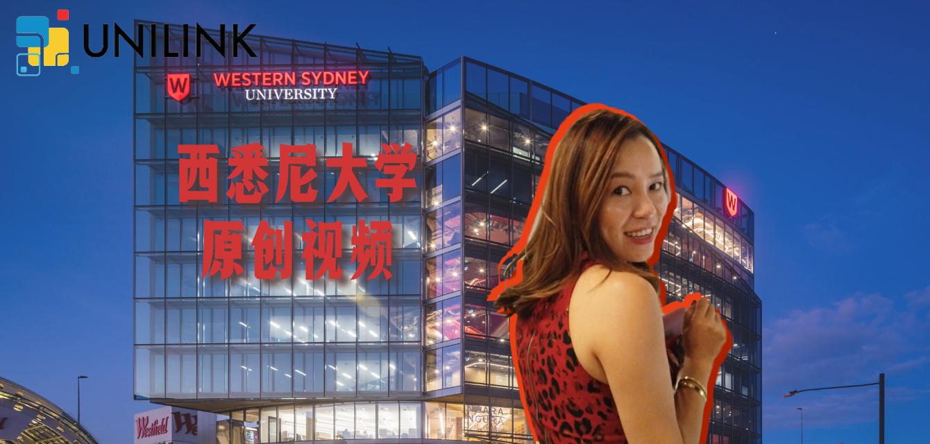 在西悉尼大学 (Western Sydney University) 就读是怎样一番体验?