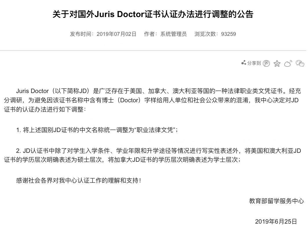 法学博士?职业法律文凭?澳大利亚JD证书(Juris Doctor)了解一下!
