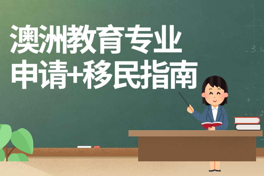 澳洲教育专业(Teaching)本科硕士申请及移民指南
