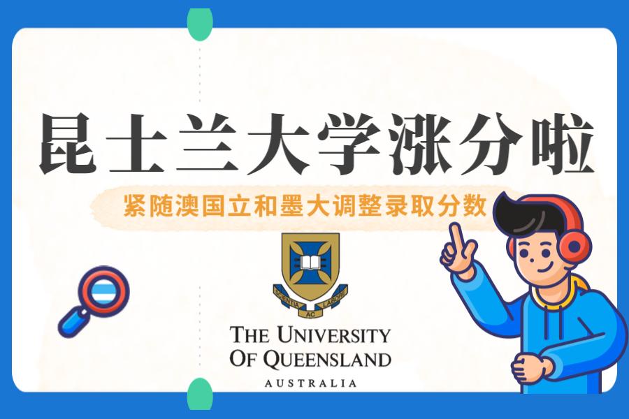 昆士兰大学调整中国学生录取分数,紧随澳国立、墨大一起涨分!