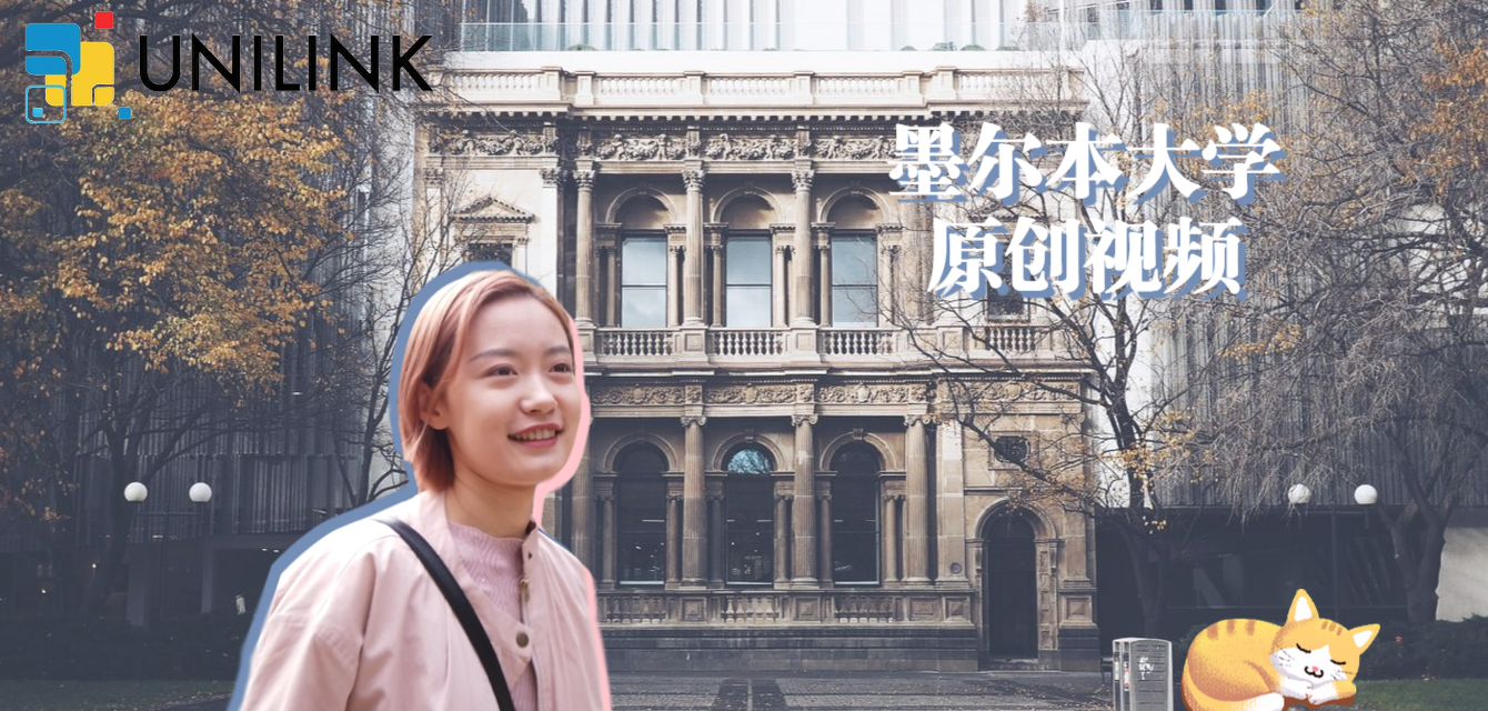 在墨尔本大学 (University of Melbourne) 就读是怎样一番体验?