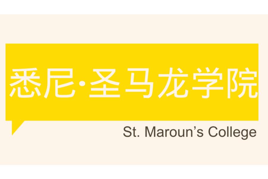 悉尼St. Maroun's College - 圣马龙学院
