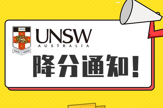 UNSW信息技术硕士课程降分通知!